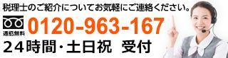 通話無料0120-963-167