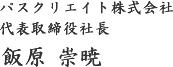 パスクリエイト株式会社代表取締役 飯原崇暁
